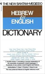 Hebrew & English Dictionary: Cover